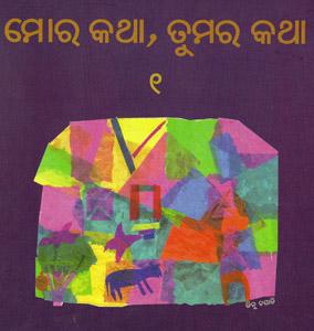 Poraja, Gadabaand Kui (Script - Odia) -Book-2