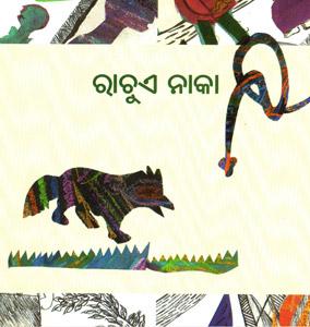 Poraja, Gadabaand Kui (Script - Odia) -Book-3