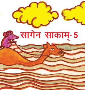Santhali - 5