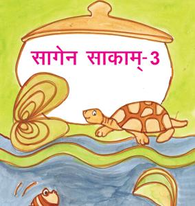 Santhali - 3