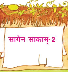 Santhali - 2