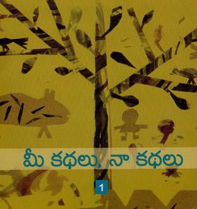 Mee Kathalu Naa kathalu - 1